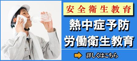熱中症予防労働衛生教育
