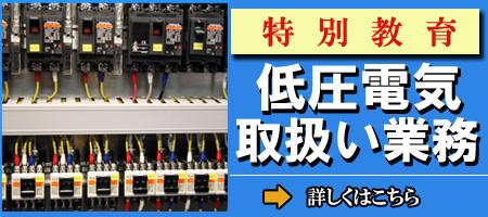 特別教育:低圧電気(活栓作業)取り扱い業務に係わる特別教育を受講できます。
