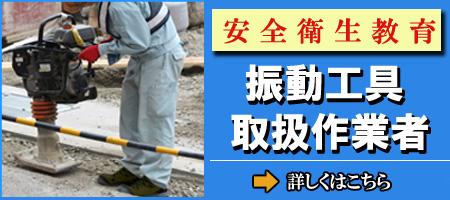 振動工具取扱作業者安全衛生教育