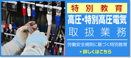 高圧_特別高圧電気取扱業務特別教育