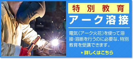 特別教育:電気(アーク火花)を使って溶接・溶断を行うのに必要な、特別教育を受講できます。