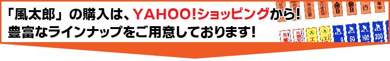 「風太郎」の購入は、YAHOO!ショッピングから!豊富なtラインナップをご用意しております!