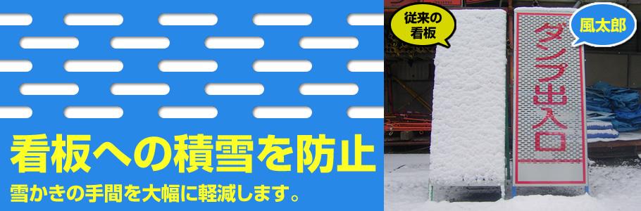 看板への積雪を防止して、通行者からの視認性を確保します