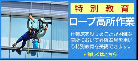 ロープ高所作業に係わる特別教育を受講できます。